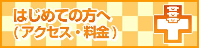はじめての方へ(アクセス・料金)