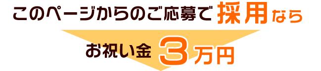 このページからのご応募で採用ならお祝い金3万円