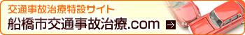 交通事故治療特設サイト。船橋市交通事故治療.com
