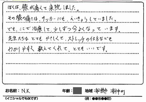 N・Kさんの用紙画像