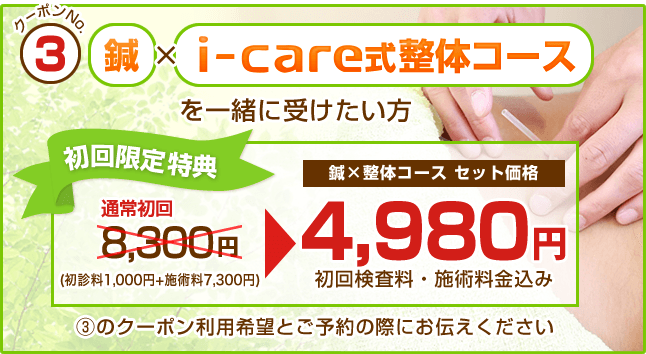 鍼×i-care式整体コースが初回4,980円
