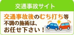 船橋市で交通事故にお困りの方!クリック!