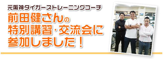 元阪神タイガーストレーニングコーチ前田健さんの特別講習・交流会に参加しました